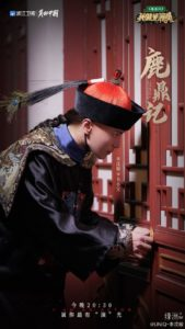 Li Wenhan played the role of Wei XiaoBao on I Am An Actor 3