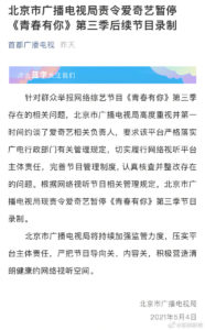 iQiyi Suspend Youth With You 3