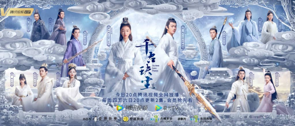 Ancient love poetry drama poster