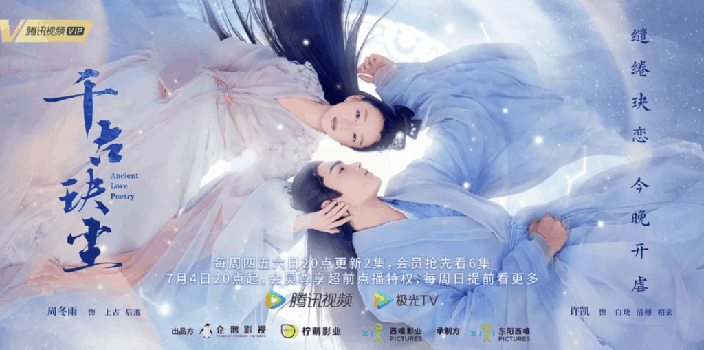 Ancient love poetry Chinese drama