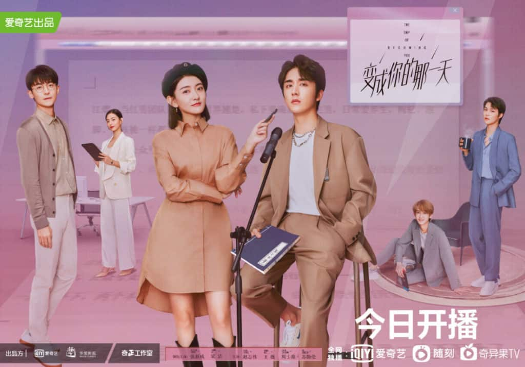 The Day of Becoming You Drama Poster