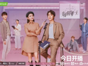 The Day of Becoming You Chinese Drama