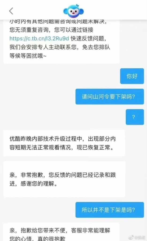 Conversation with Youku