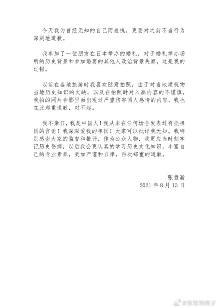 Zhang Zhehan's letter of apology