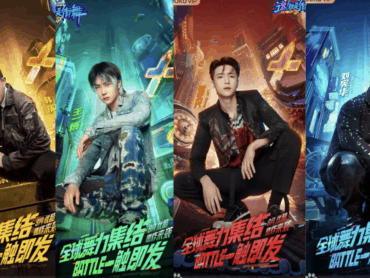 street dance of china 4 poster
